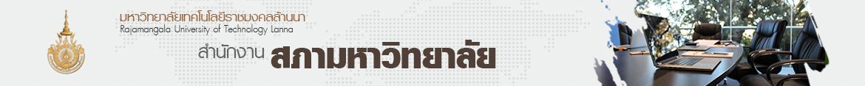 โลโก้เว็บไซต์ ข่าวประกาศประชาสัมพันธ์ | งานสภามหาวิทยาลัย มหาวิทยาลัยเทคโนโลยีราชมงคลล้านนา